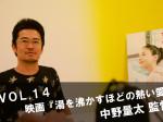 中野量太監督インタビュー